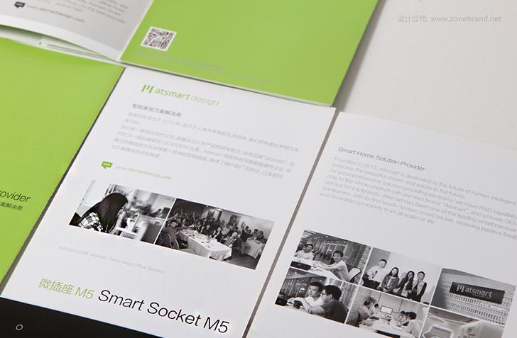 智能家居画册设计,深圳画册设计公司图片
